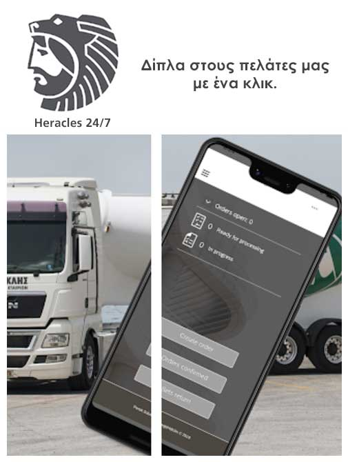ΑΓΕΤ ΗΡΑΚΛΗΣ